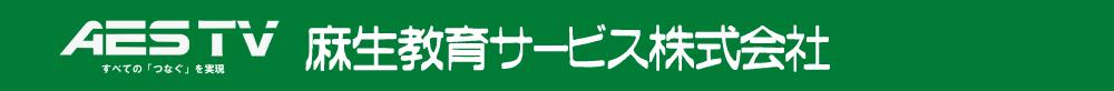 麻生TV~麻生教育サービス株式会社~