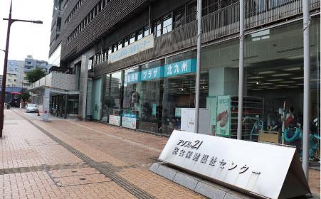 九州介護ロボット開発・実証・普及促進センター(事務局:麻生教育サービス(株))