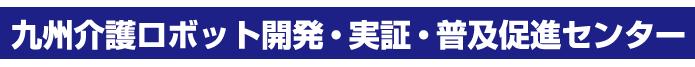 九州介護ロボット開発・実証・普及促進センター